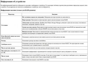 info_ob_ustroy-5